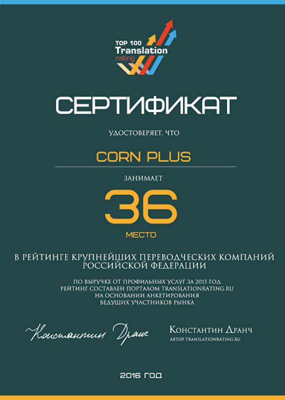 36 место в рейтинге крупнейших переводческих компаний