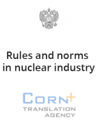 PNAE G-9-027-91 Rules of design of emergency power supply systems of nuclear plants